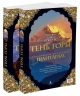 Шантарам-2. Тень горы в 2х томах